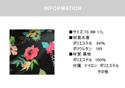 画像3: ワンショルター花柄ビキニ